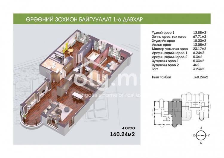 ID 239, Khoroo 11 байршилд for sale зарын residential Apartment төсөл 1