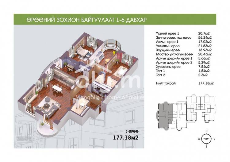 ID 238, Khoroo 11 байршилд for sale зарын residential Apartment төсөл 1