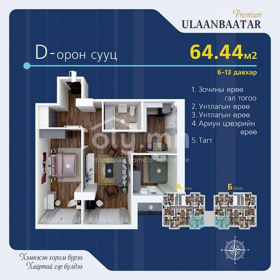 ID 300, Khoroo 1 байршилд for sale зарын residential Apartment төсөл 1