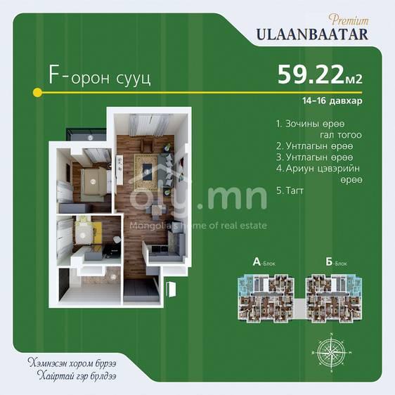 ID 299, Khoroo 1 байршилд for sale зарын residential Apartment төсөл 1