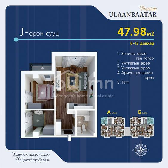 ID 301, Khoroo 1 байршилд for sale зарын residential Apartment төсөл 1