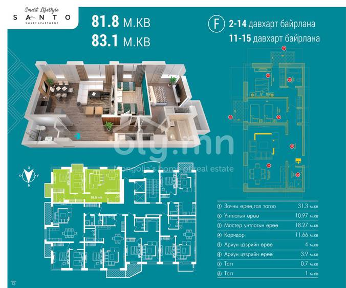 ID 468, Khoroo 26 байршилд for sale зарын residential Apartment төсөл 1