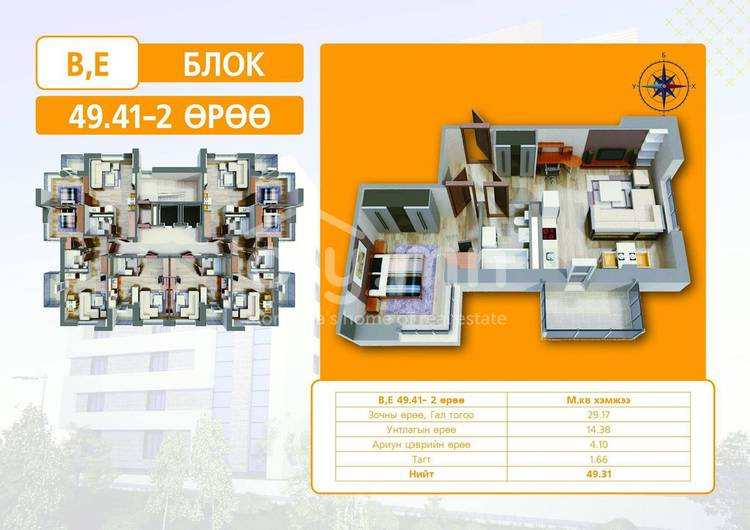 ID 554, Khoroo 8 байршилд for sale зарын residential Apartment төсөл 1