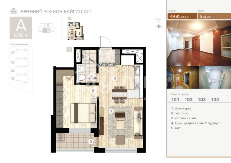 ID 120, Khoroo 15 байршилд for sale зарын residential Apartment төсөл 1