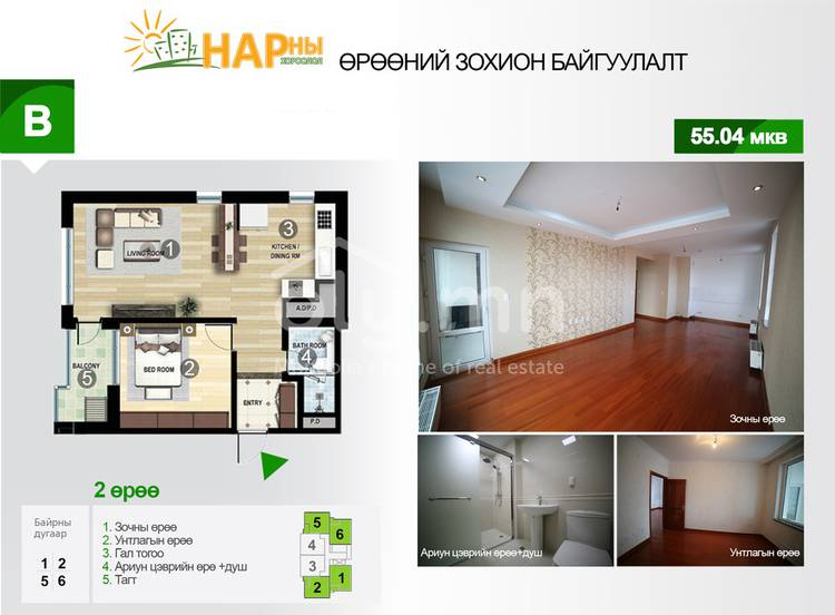 ID 113, Khoroo 3 байршилд for sale зарын residential Apartment төсөл 1
