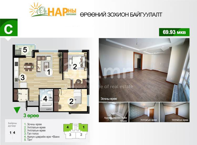 ID 114, Khoroo 3 байршилд for sale зарын residential Apartment төсөл 1