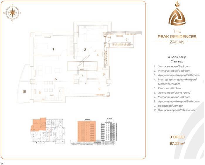 ID 197, Khoroo 11 байршилд for sale зарын residential Apartment төсөл 1