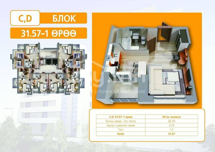 ID 551, Khoroo 8 байршилд for sale зарын residential Apartment төсөл 1