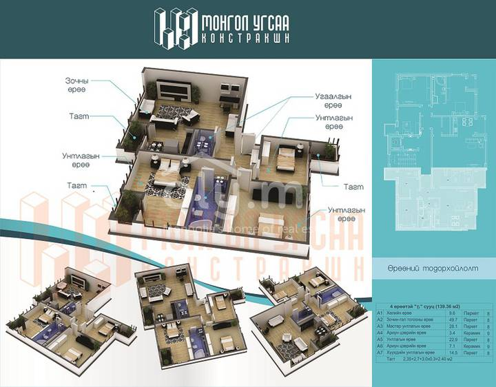 ID 1334, Khoroo 4 байршилд for sale зарын residential Apartment төсөл 1