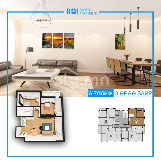 ID 1281, Khoroo 4 байршилд for sale зарын residential Apartment төсөл 1