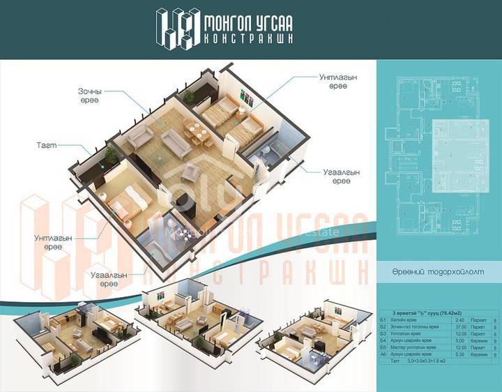 ID 1332, Khoroo 4 байршилд for sale зарын residential Apartment төсөл 1