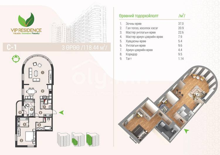 ID 1290, Khoroo 4 байршилд for rent зарын residential Apartment төсөл 1