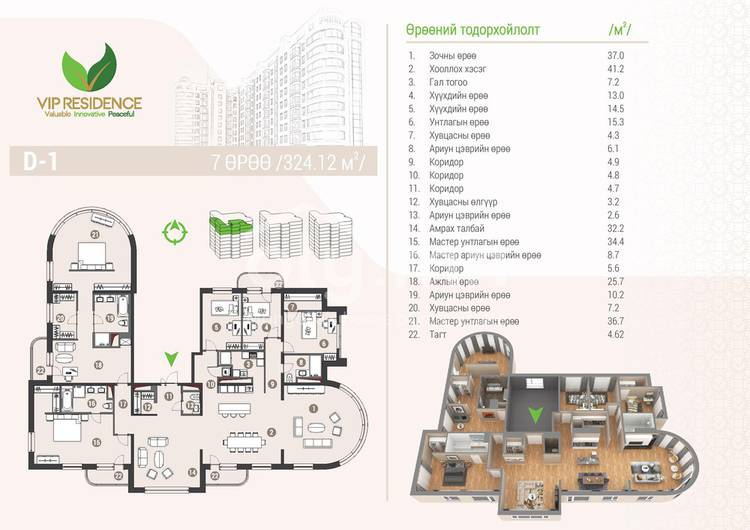 ID 1293, Khoroo 4 байршилд for rent зарын residential Apartment төсөл 1