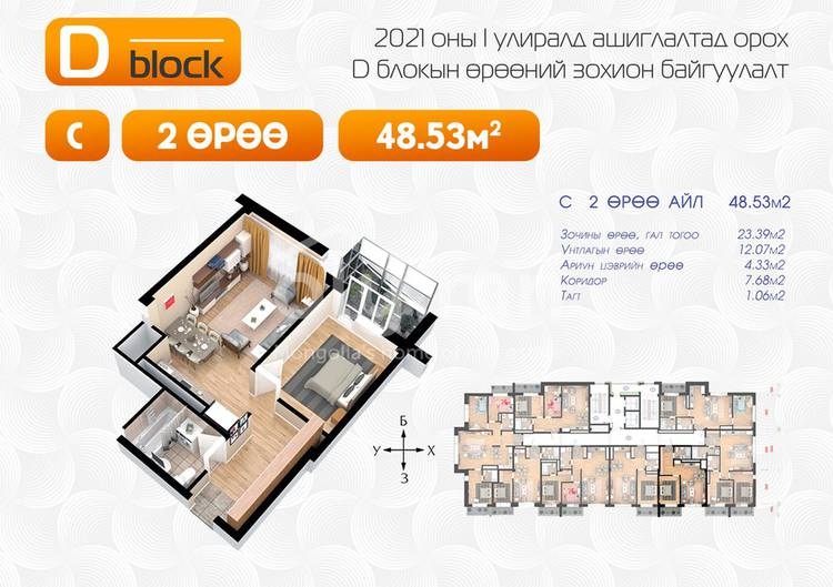 ID 1639, Khoroo 2 байршилд for sale зарын residential Apartment төсөл 1