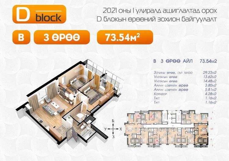 ID 1638, Khoroo 2 байршилд for sale зарын residential Apartment төсөл 1