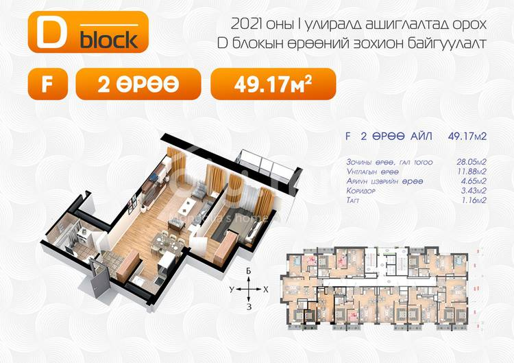 ID 1642, Khoroo 2 байршилд for sale зарын residential Apartment төсөл 1