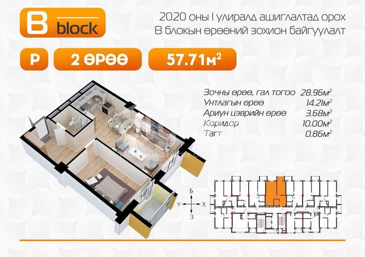 ID 1635, Khoroo 2 байршилд for sale зарын residential Apartment төсөл 1