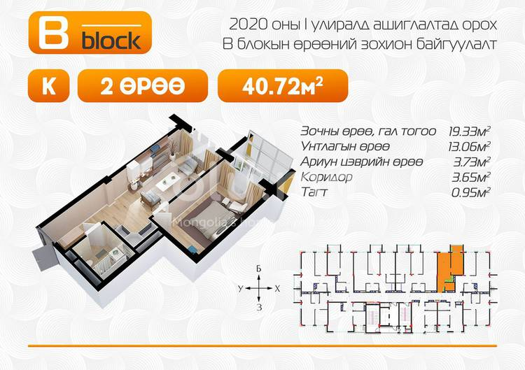 ID 1636, Khoroo 2 байршилд for sale зарын residential Apartment төсөл 1