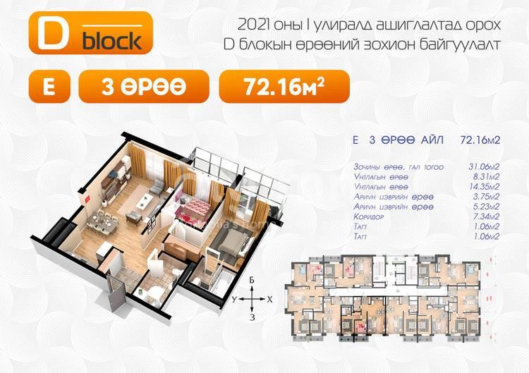 ID 1641, Khoroo 2 байршилд for sale зарын residential Apartment төсөл 1