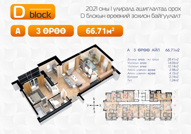 ID 1637, Khoroo 2 байршилд for sale зарын residential Apartment төсөл 1