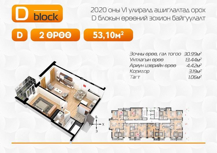 ID 1640, Khoroo 2 байршилд for sale зарын residential Apartment төсөл 1