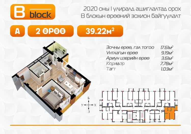 ID 1632, Khoroo 2 байршилд for sale зарын residential Apartment төсөл 1