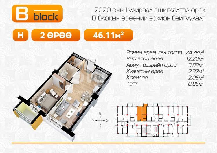 ID 1634, Khoroo 2 байршилд for sale зарын residential Apartment төсөл 1