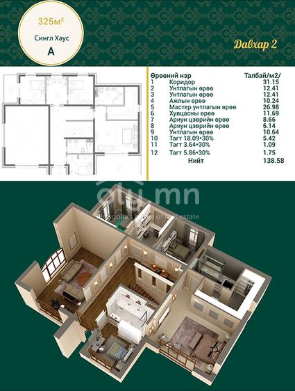 ID 1990, Khoroo 4 байршилд for rent зарын residential Apartment төсөл 1
