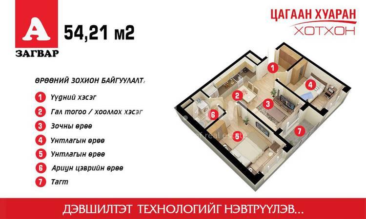 ID 1858, Khoroo 14 байршилд for sale зарын residential Apartment төсөл 1