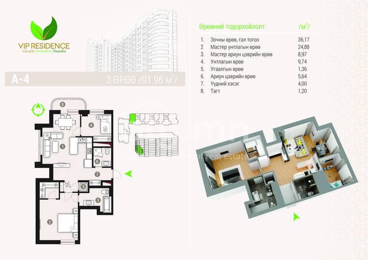 ID 1884, Khoroo 4 байршилд for sale зарын residential Apartment төсөл 1