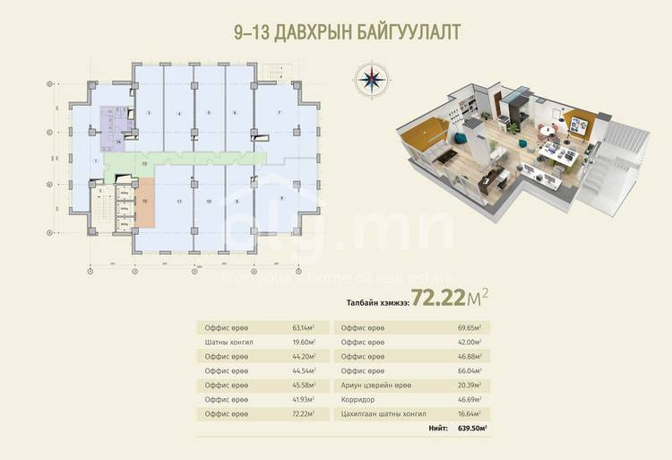 ID 2342, Khoroo 26 байршилд for sale зарын residential Offices төсөл 1