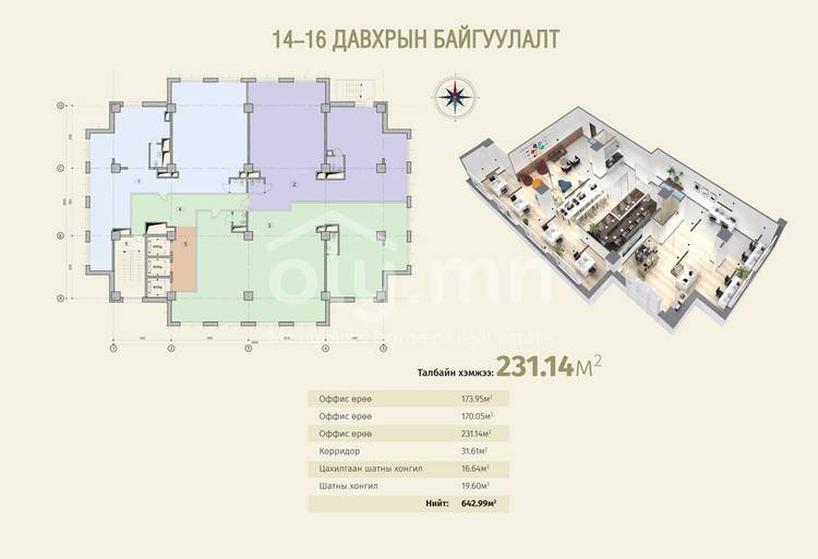 ID 2343, Khoroo 26 байршилд for sale зарын residential Offices төсөл 1