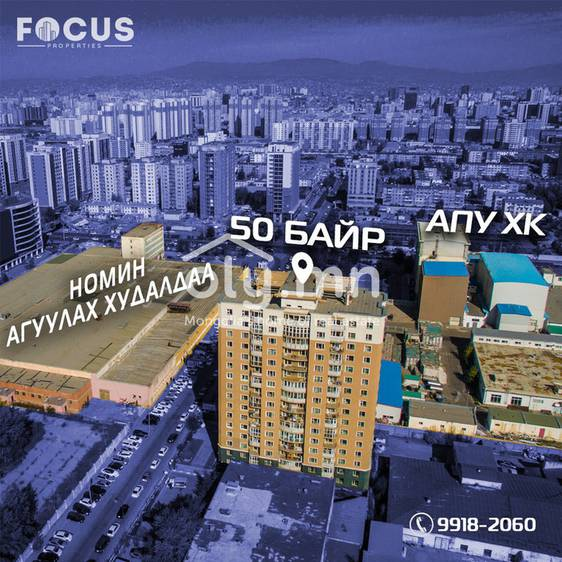 ID 2080, Khoroo 2 байршилд for sale зарын residential Apartment төсөл 1