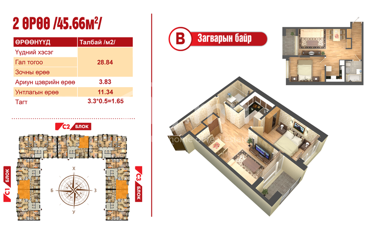 ID 2109, Khoroo 14 байршилд for sale зарын residential Apartment төсөл 1