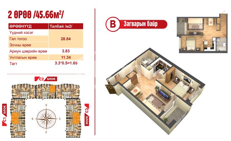 ID 2107, Khoroo 14 байршилд for sale зарын residential Apartment төсөл 1
