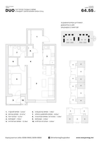 ID 2366, Khoroo 8 байршилд for sale зарын residential Apartment төсөл 1