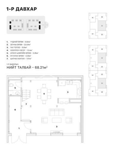 ID 2374, Khoroo 8 байршилд for sale зарын residential Apartment төсөл 1