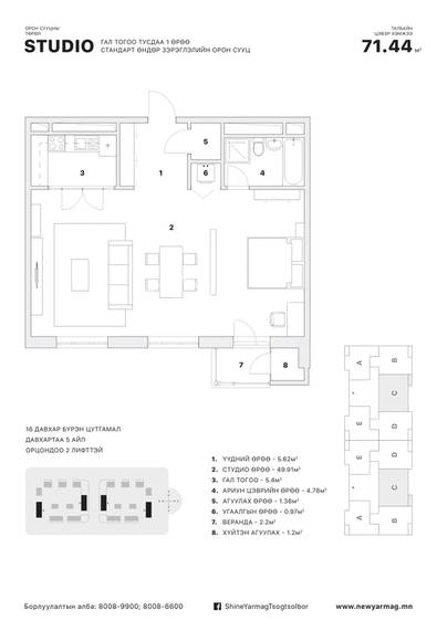 ID 2371, Khoroo 8 байршилд for sale зарын residential Apartment төсөл 1