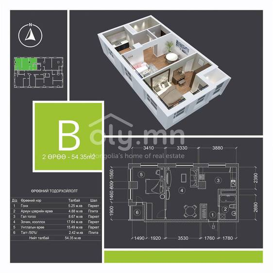 ID 2401, Khoroo 9 байршилд for sale зарын residential Apartment төсөл 1